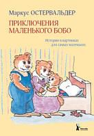 Книга для детей Приключения маленького Бобо. Истории в картинках для самых маленьких Для самых маленьких
