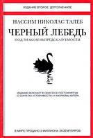 «Черный лебедь. Под знаком непредсказуемости (2-е изд., дополненное)»  Талеб Н.Н.