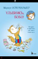 Книга для детей Маркус Остервальдер: Улыбнись, Бобо! Истории в картинках для самых маленьких
