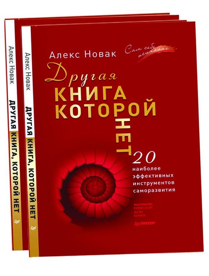 Другая книга, которой нет. Новак А.