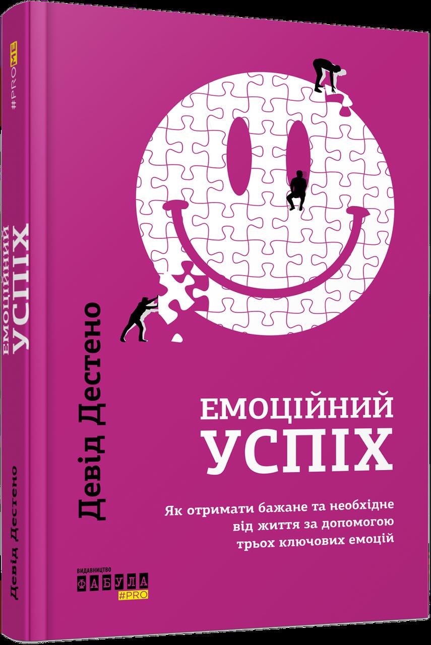 Книги о психологии. Емоційний успіх. Девід Дестено