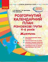 Розгорнутий календарний план. Різновікові групи (4–6 років). Жовтень., фото 1