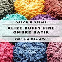 ОБЗОР ALIZE PUFFY FINE OMBRE BATIK!