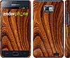 """Чехол на Samsung Galaxy S2 i9100 Тёмно-коричневое дерево """"1107c-14"""""""