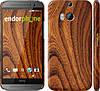 """Чехол на HTC One M8 dual sim Тёмно-коричневое дерево """"1107c-55"""""""