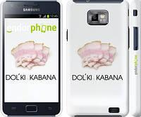 "Чехол на Samsung Galaxy S2 i9100 Дольки кабана ""662c-14"""