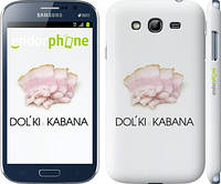 "Чехол на Samsung Galaxy Grand Duos I9082 Дольки кабана ""662c-66"""