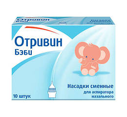 Насадки сменные детские Отривин Беби для аспиратора назального 10 шт