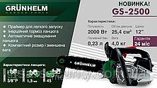 Бензопила Grunhelm GS-2500, фото 2