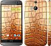 "Чехол на HTC One M8 dual sim Кожа крокодила ""1108c-55"""
