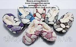 Детские тапочки-носки короткие теплые оптом. 20-27рр. Модель детская bixtra 11