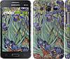 "Чехол на Samsung Galaxy Core 2 G355 Винсент Ван Гог. Ирисы ""161c-75"""
