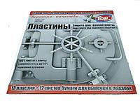 Фольгированные пластины для защиты газовых плит 12шт 1уп