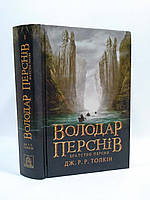 Астролябія Володар Перснів (В 3-х ТОМАХ) Властелин колец Толкиен
