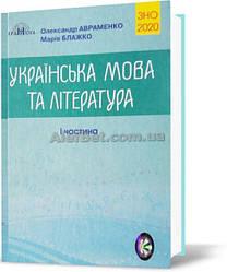 ЗНО 2020 / Українська мова та література. Довідник / Авраменко / Грамота