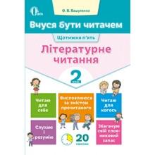 Вчуся бути читачем 2 клас Літературне читання Вашуленко О
