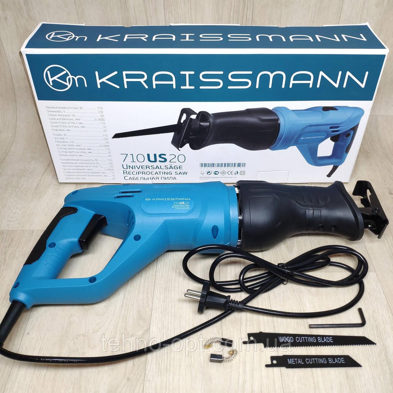 Электрическая сабельная пила KRAISSMANN 710US20 c поворотной ручкой