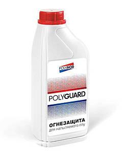 Огнезащита POLYNOR POLYGUARD для НПУ POLYNOR (Полинор) 1000 мл