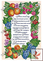 "МИКА-1602а (А3) ""Боже, благослови мою маленькую кухню"" (рус.яз)"