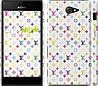 "Чехол на Sony Xperia M2 D2305 Louis Vuitton 1 ""454c-60"""