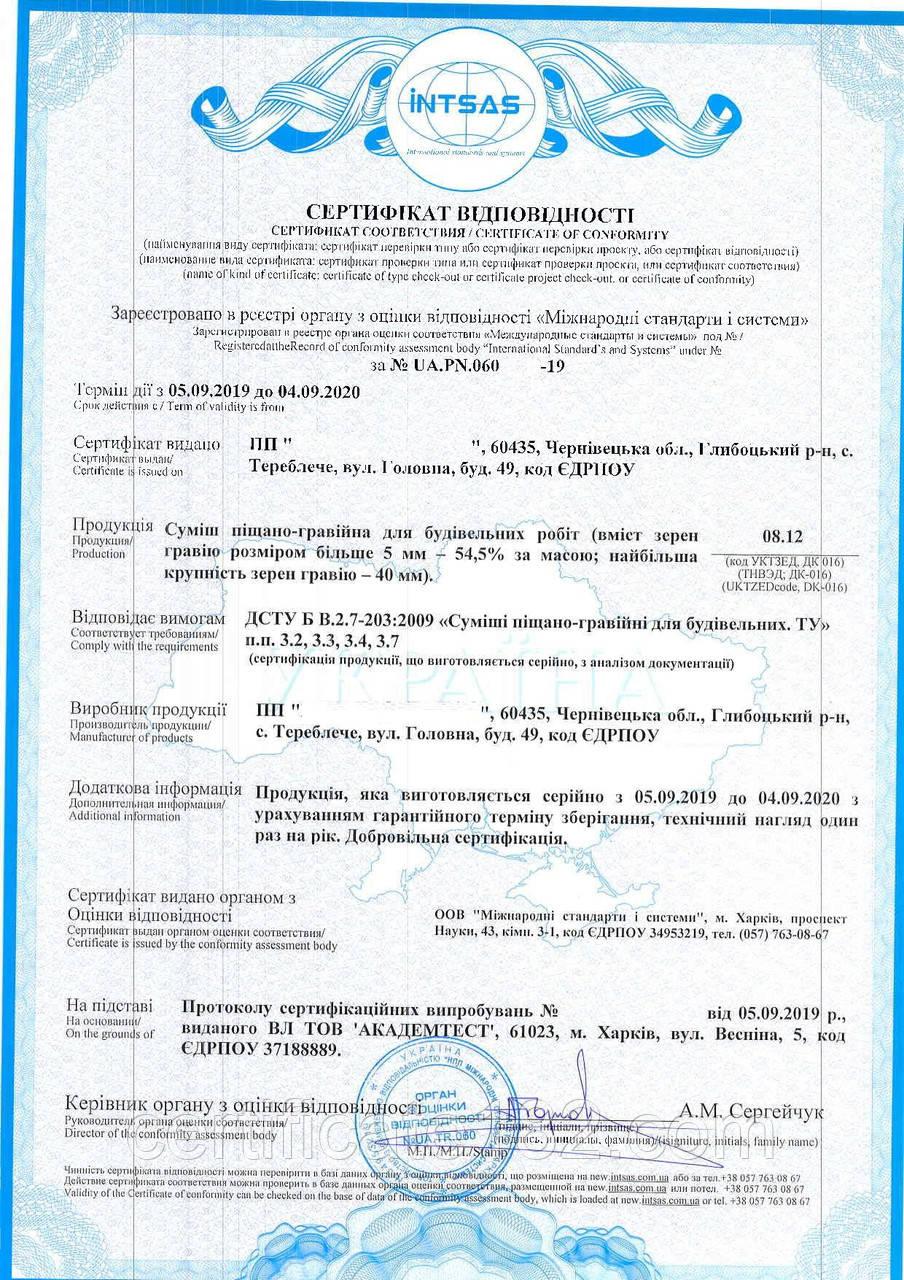 Сертификация смесей песчано-гравийных для строительных работ