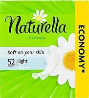 Щоденні прокладки Naturella (52шт.) в асортименті