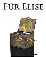 """Музыкальная шкатулка """"Fur Elise"""" (Бразильский Орех Реверс)"""