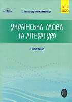 ЗНО Авраменко 2020.Частина 2.Українська мова та література