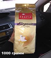 Кофе в зернах Bravia Elegante Delicato 1кг,100% arabika