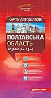 Авто 1:250 000 Полтавська обл Карта автошляхів Авто Полтавская, фото 1