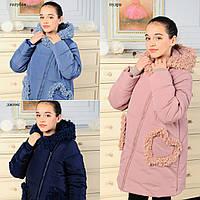 Куртка «Мирея» Рост:128-152 см
