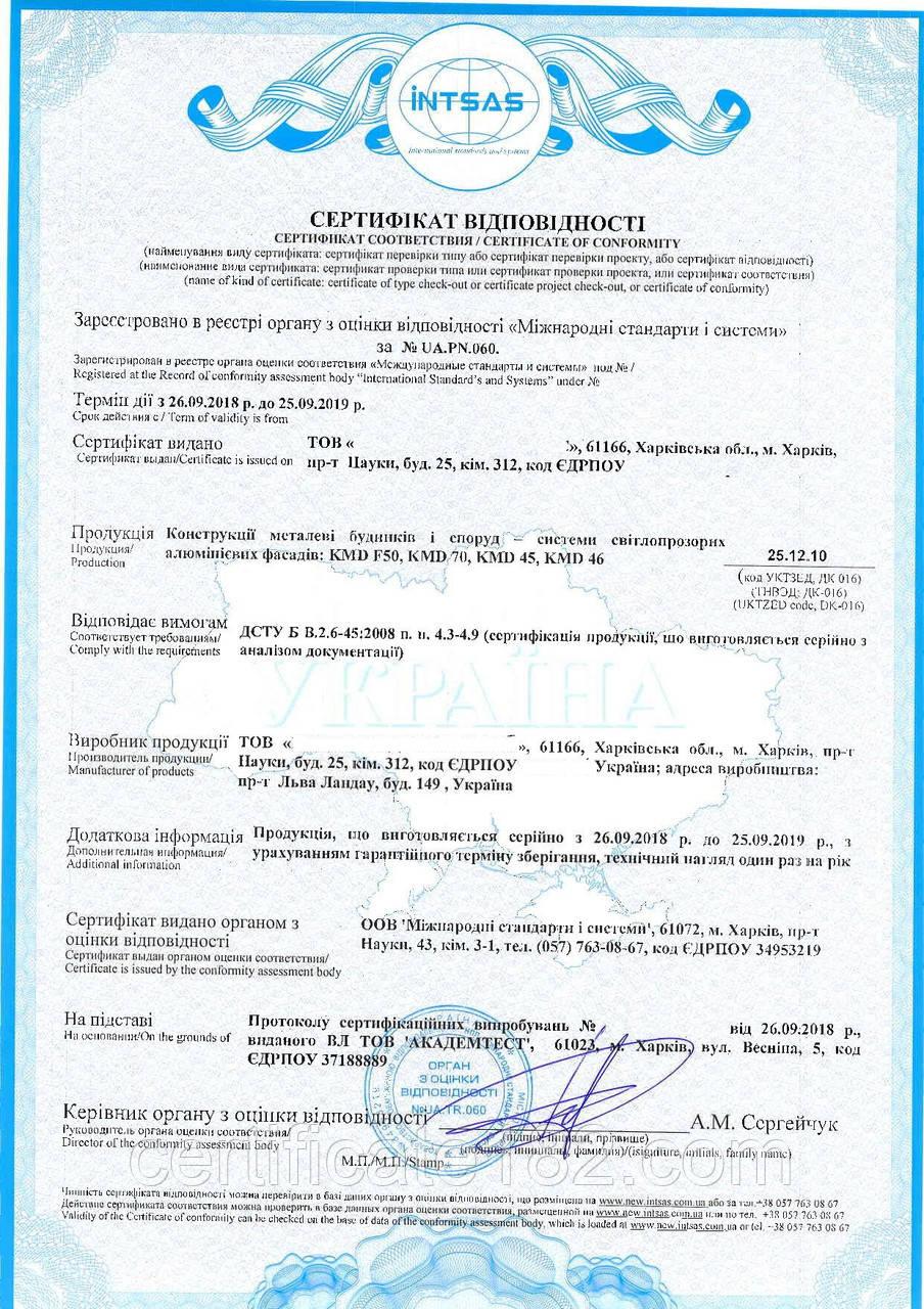 Сертифікат на металеві конструкції будівель і споруд - системи світлопрозорих фасадів