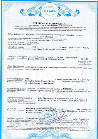 Сертифікат на металеві конструкції будівель і споруд - системи світлопрозорих фасадів, фото 2