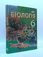 Підручник Біологія 6 клас Костіков Освіта