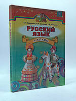 Учебник Русский язык 4 клас Самонова Генеза