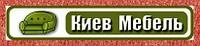 Киев Мебель