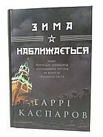 Зима наближається Каспаров Книжковий клуб