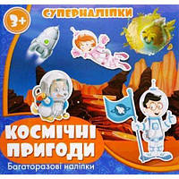 """Книжка """"Супернаклейки: Космические приключения"""" RI15051805"""