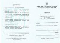 Табель навчальних досягнень учнів II-IV класів (Свідоцтво №433)