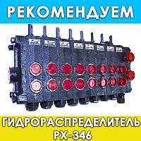 Гидрораспределитель РХ-346 (Мусоровозы КО, МС, МКЗ, Автокраны КС, Автогрейдеры ДЗ, Манипуляторы)
