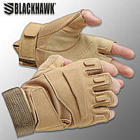 """Перчатки беспалые """"Blackhawk!. Oaklai"""" (койот). тактические перчатки, боевые, штурмовые"""