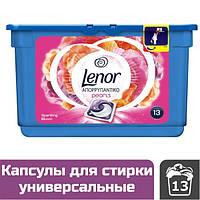 Капсулы для стирки универсальные Lenor 3-в-1 Sparkling Bloom, 13 шт.