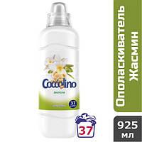 Ополаскиватель для белья Coccolino Жасмин (37 стирок), 925 мл