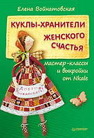 Куклы-хранители женского счастья: мастер-классы и выкройки от Nkale