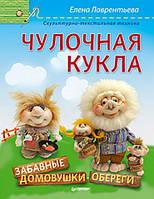 Лаврентьева Е. В. Чулочная кукла. Забавные домовушки-обереги