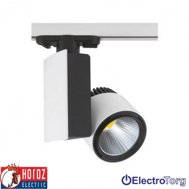 Светильник трековый LED 23W 4200K, Horoz Electric