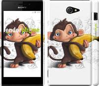 """Чехол на Sony Xperia M2 D2305 Мартышка с бананом """"1245c-60"""""""