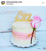 Золотий топпер Happy Birthday Класичний топпер Happy Birthday в блискітках Топпери Хеппики на торт