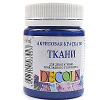 Краска акриловая по ткани, Decola , поштучно, 50 мл, синяя темно