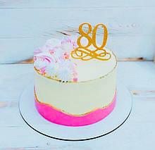 Топпер цифра 80 на завитку в золотих зірках Цифра 80 для торта цифра 80 на паличці
